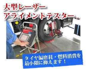 大型レーザーアラインメントテスター完備